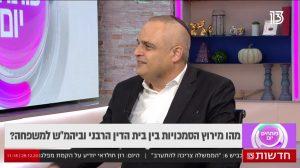 """מהו מירוץ הסמכויות בין בית הדין הרבני וביהמ""""ש למשפחה?"""